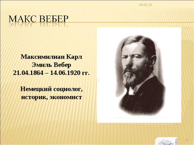 * Максимилиан Карл Эмиль Вебер 21.04.1864 – 14.06.1920 гг. Немецкий социолог,...