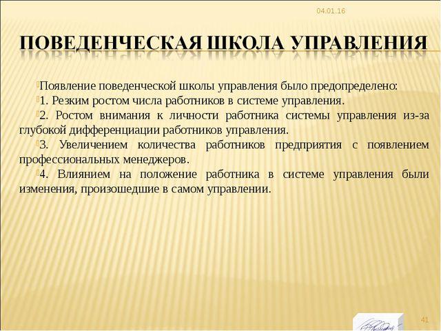 * Появление поведенческой школы управления было предопределено: 1. Резким рос...