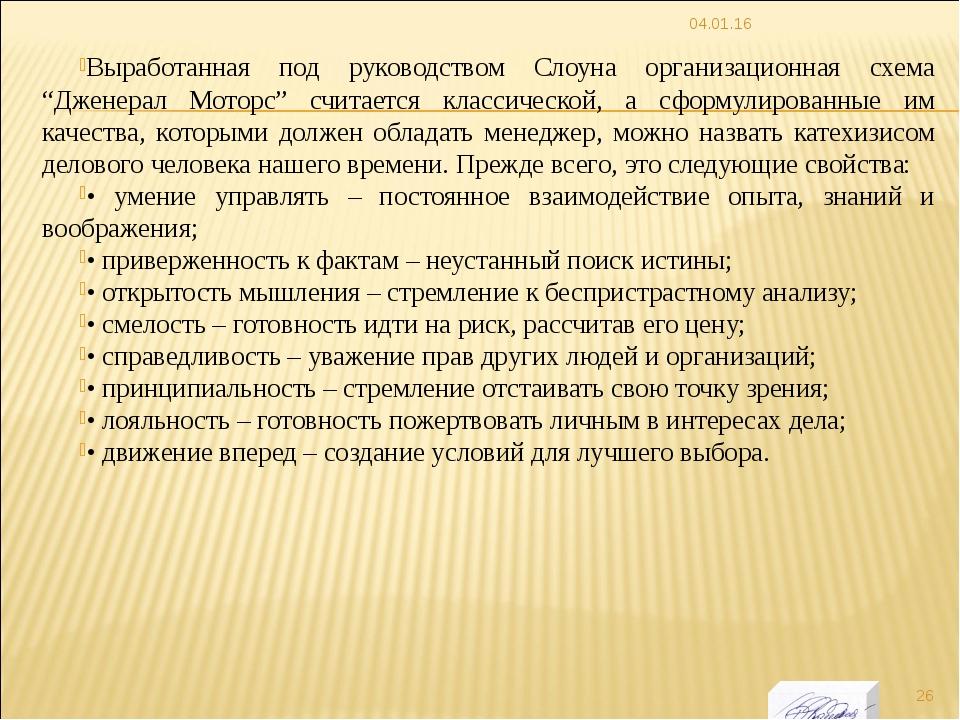 """Выработанная под руководством Слоуна организационная схема """"Дженерал Моторс""""..."""