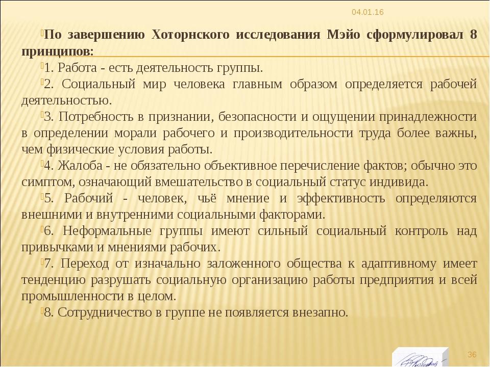 * По завершению Хоторнского исследования Мэйо сформулировал 8 принципов: 1. Р...