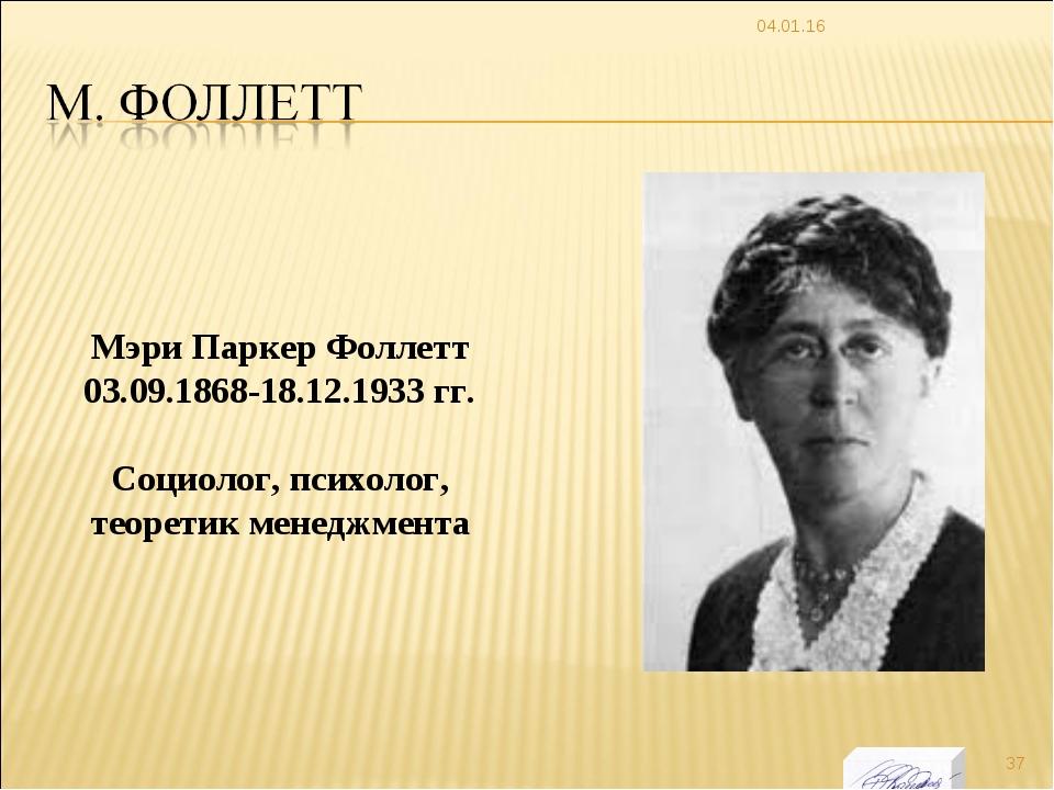 * Мэри Паркер Фоллетт 03.09.1868-18.12.1933 гг. Социолог, психолог, теоретик...