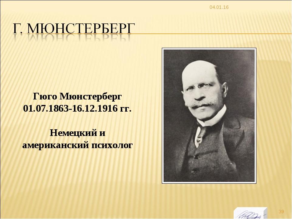 * Гюго Мюнстерберг 01.07.1863-16.12.1916 гг. Немецкий и американский психолог *
