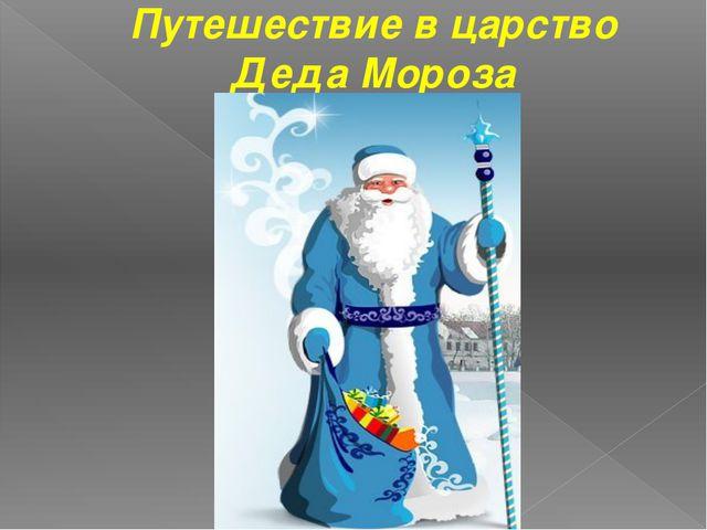 Путешествие в царство Деда Мороза