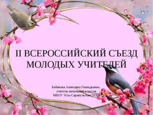 II ВСЕРОССИЙСКИЙ СЪЕЗД МОЛОДЫХ УЧИТЕЛЕЙ Бабикова Анжелика Геннадьевна, учите