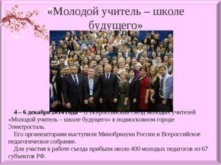 «Молодой учитель – школе будущего» 4 – 6 декабря 2014 года – II Всероссийский
