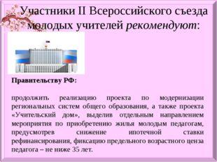 Участники II Всероссийского съезда молодых учителей рекомендуют: Правительств
