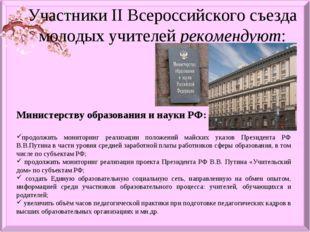 Участники II Всероссийского съезда молодых учителей рекомендуют: Министерству