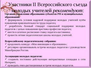 Участники II Всероссийского съезда молодых учителей рекомендуют: Органам упра