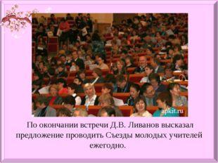 По окончании встречи Д.В. Ливанов высказал предложение проводить Съезды моло