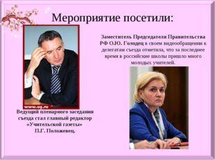 Мероприятие посетили: Ведущий пленарного заседания съезда стал главный редакт