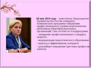 28 мая 2014 года – заместитель Председателя Правительства России утвердила К