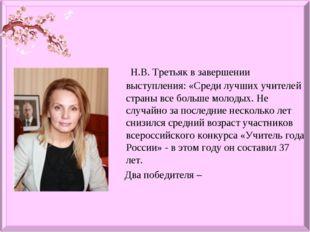 Н.В. Третьяк в завершении выступления: «Среди лучших учителей страны все бол