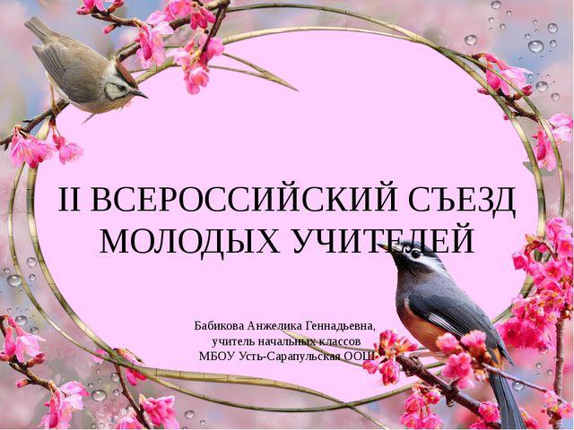 II ВСЕРОССИЙСКИЙ СЪЕЗД МОЛОДЫХ УЧИТЕЛЕЙ Бабикова Анжелика Геннадьевна, учите...