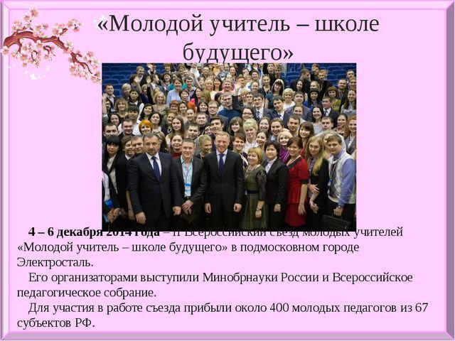 «Молодой учитель – школе будущего» 4 – 6 декабря 2014 года – II Всероссийский...