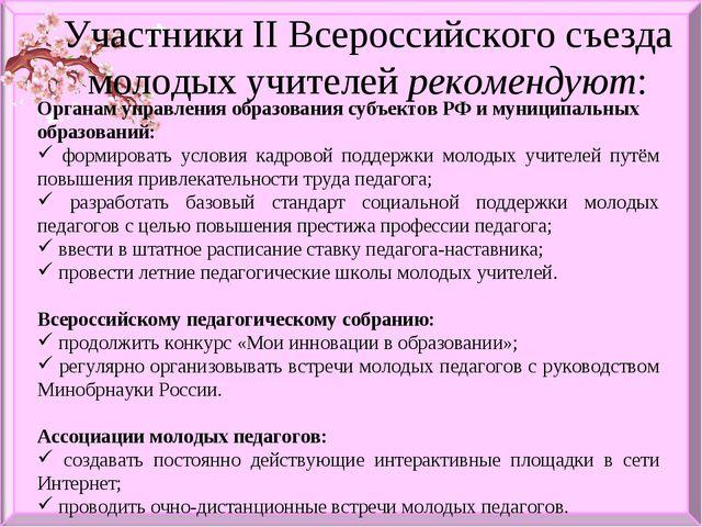 Участники II Всероссийского съезда молодых учителей рекомендуют: Органам упра...