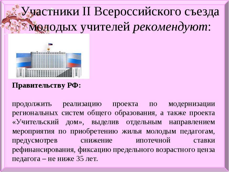 Участники II Всероссийского съезда молодых учителей рекомендуют: Правительств...