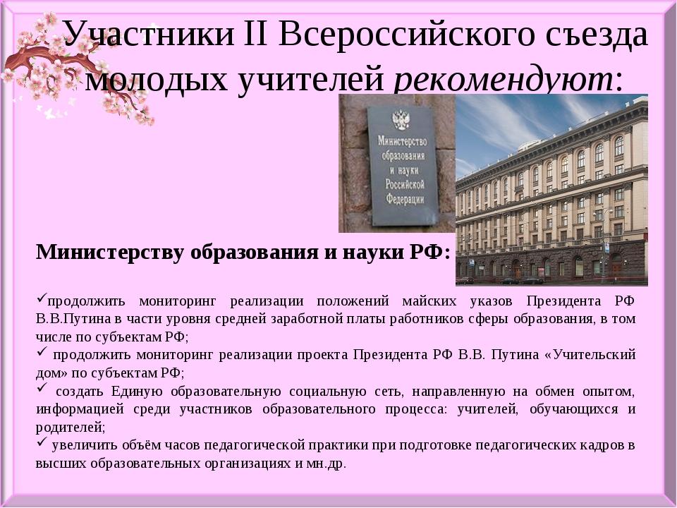 Участники II Всероссийского съезда молодых учителей рекомендуют: Министерству...