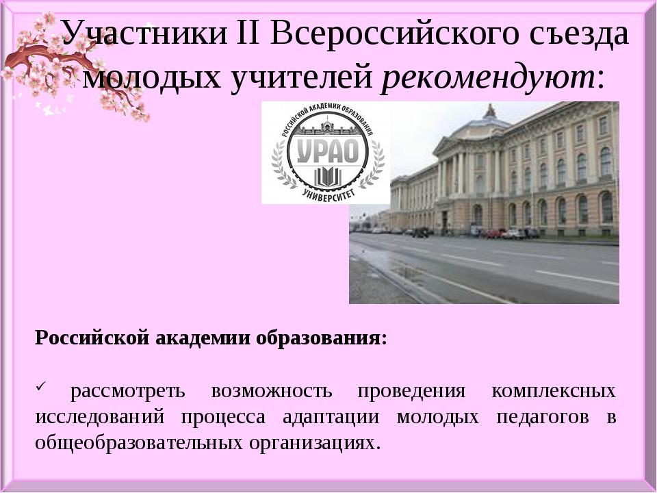 Участники II Всероссийского съезда молодых учителей рекомендуют: Российской а...