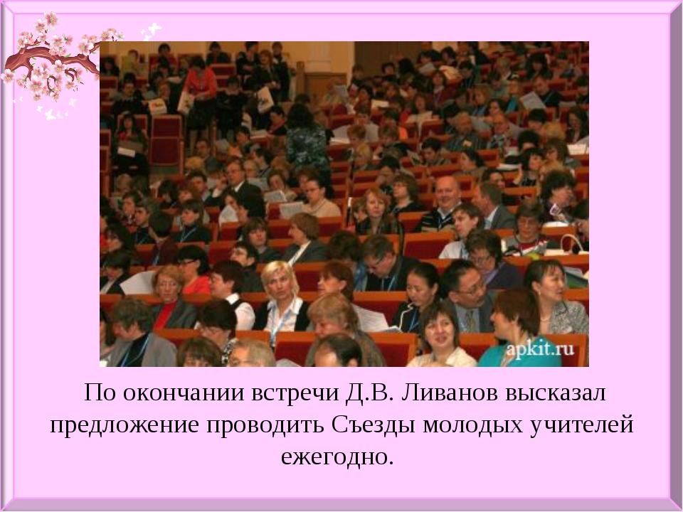 По окончании встречи Д.В. Ливанов высказал предложение проводить Съезды моло...