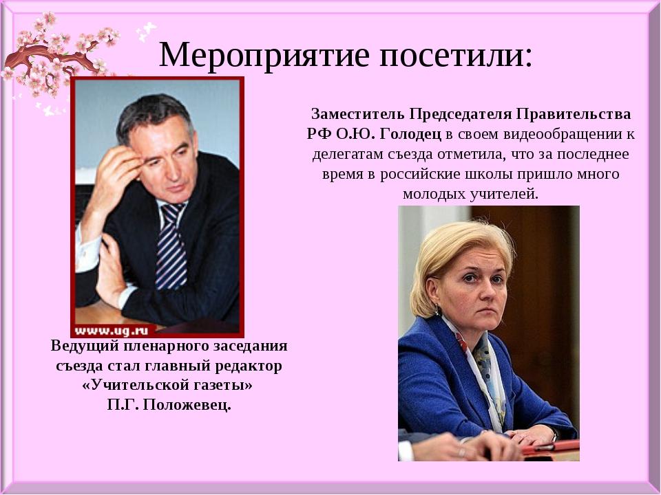 Мероприятие посетили: Ведущий пленарного заседания съезда стал главный редакт...