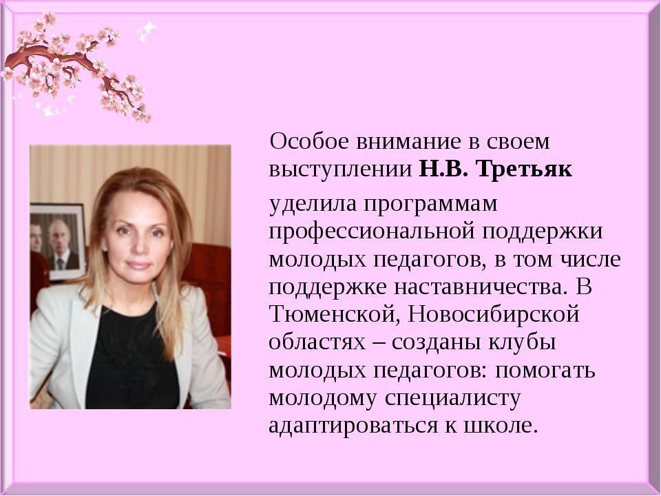 Особое внимание в своем выступлении Н.В. Третьяк уделила программам професси...