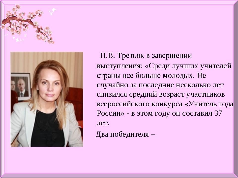 Н.В. Третьяк в завершении выступления: «Среди лучших учителей страны все бол...