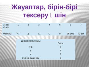 Жауаптар, бірін-бірі тексеру үшін Сұрақ нөмірі 1 2 3 4 5 6 7 Жауабы С д а С в