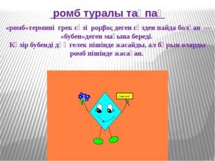 ромб туралы тақпақ «ромб»термині грек сөзі ρομβος деген сөзден пайда болған