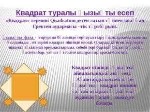 Квадрат туралы қызықты есеп «Квадрат» термині Quadratum деген латын сөзінен ш