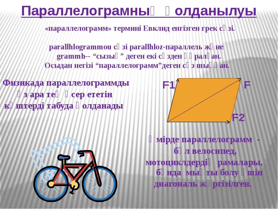 Параллелограмның қолданылуы Физикада параллелограммды өз ара тең әсер ететін...