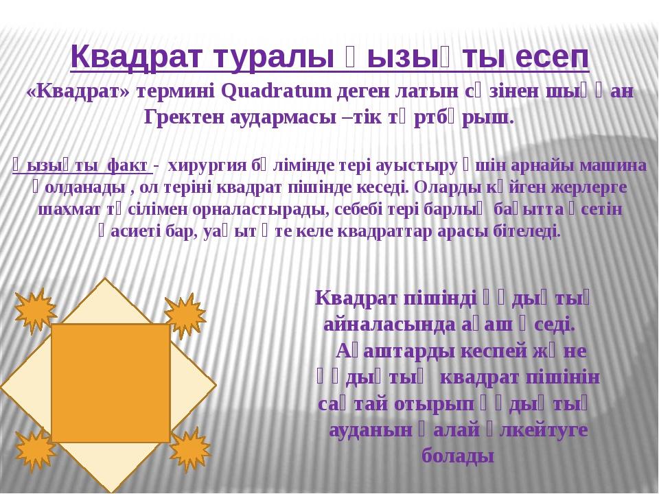 Квадрат туралы қызықты есеп «Квадрат» термині Quadratum деген латын сөзінен ш...