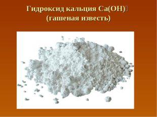 Гидроксид кальция Ca(OH)₂ (гашеная известь)