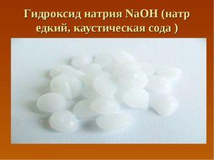 Гидроксид натрия NaOH (натр едкий, каустическая сода )