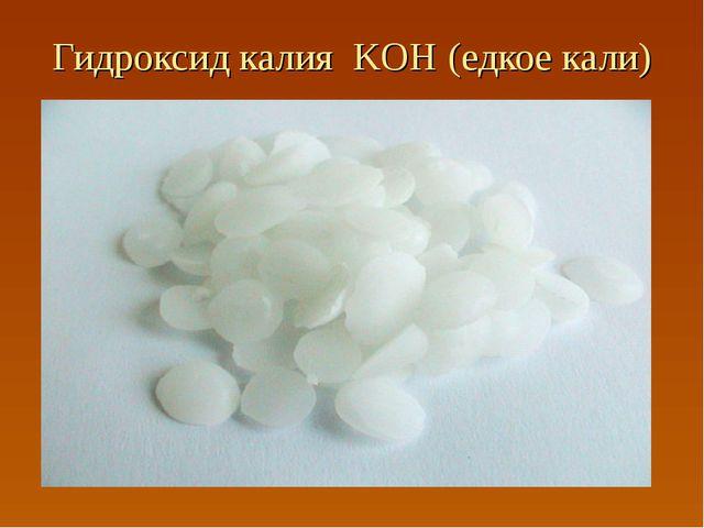 Гидроксид калия KOH (едкое кали)