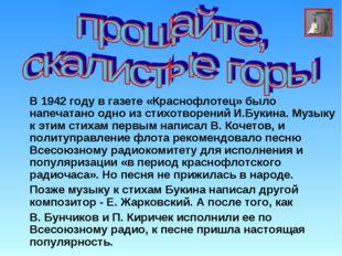 В 1942 году в газете «Краснофлотец» было напечатано одно из стихотворений И.