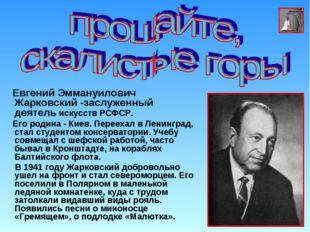 Евгений Эммануилович Жарковский -заслуженный деятель искусств РСФСР. Его род