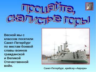 Весной мы с классом посетили Санкт-Петербург по местам боевой славы воинов гр