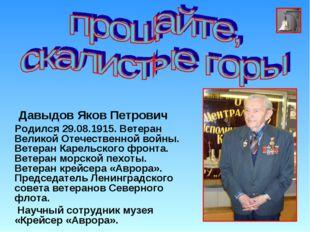 Давыдов Яков Петрович Родился 29.08.1915. Ветеран Великой Отечественной войн