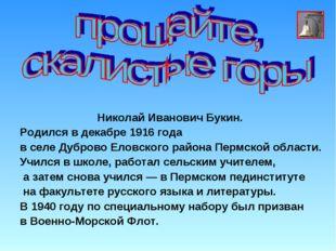 Николай Иванович Букин. Родился в декабре 1916 года в селе Дуброво Еловского
