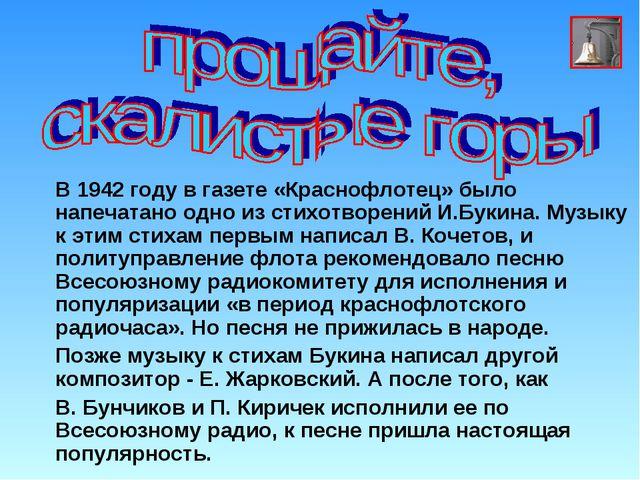 В 1942 году в газете «Краснофлотец» было напечатано одно из стихотворений И....