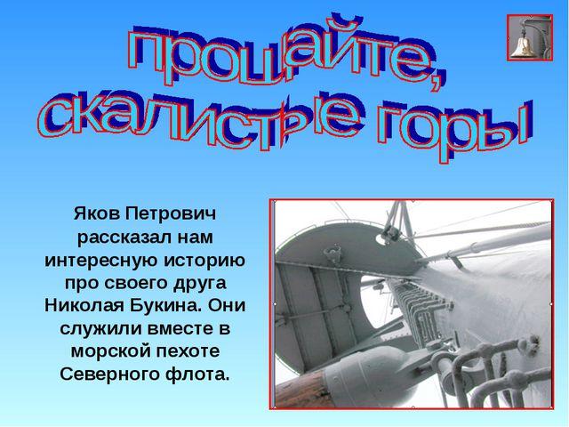 Яков Петрович рассказал нам интересную историю про своего друга Николая Буки...