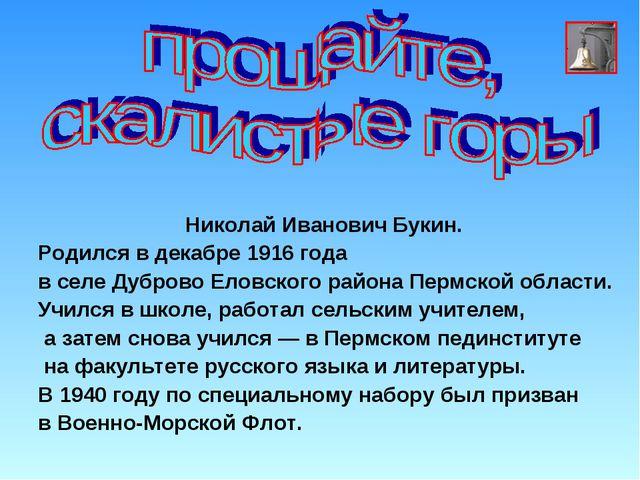 Николай Иванович Букин. Родился в декабре 1916 года в селе Дуброво Еловского...