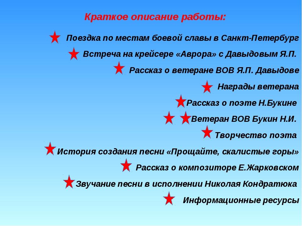 Краткое описание работы: Поездка по местам боевой славы в Санкт-Петербург Вс...