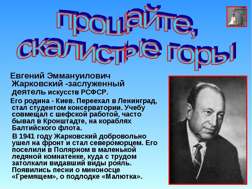 Евгений Эммануилович Жарковский -заслуженный деятель искусств РСФСР. Его род...