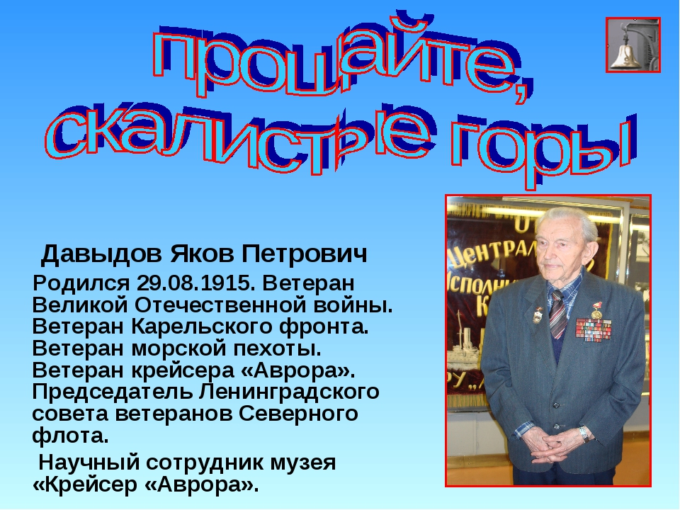Давыдов Яков Петрович Родился 29.08.1915. Ветеран Великой Отечественной войн...