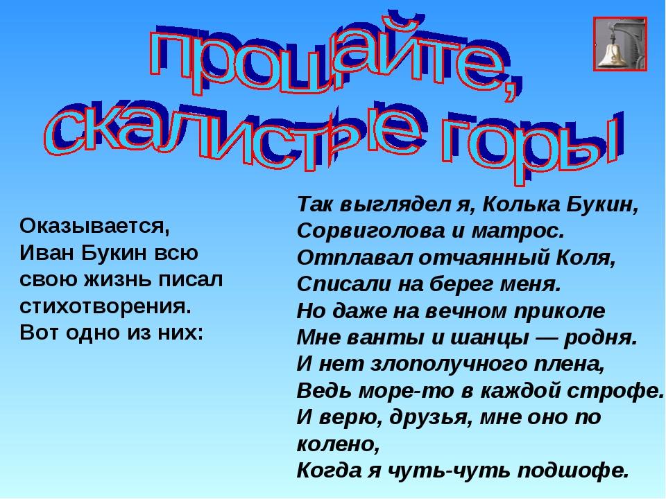 Так выглядел я, Колька Букин, Сорвиголова и матрос. Отплавал отчаянный Коля,...