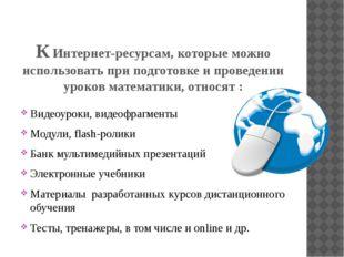 К Интернет-ресурсам, которые можно использовать при подготовке и проведении у