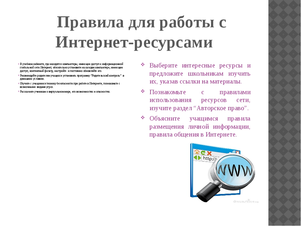 Правила для работы с Интернет-ресурсами В учебном кабинете, где находятся ком...