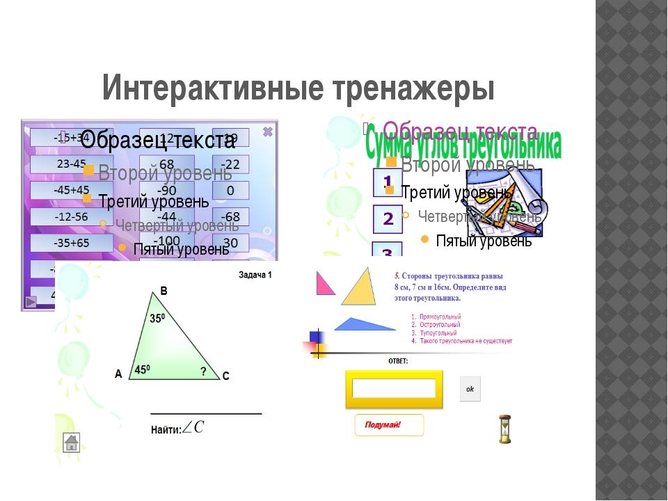 Интерактивные тренажеры