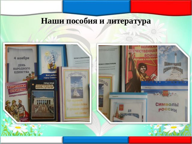 Наши пособия и литература